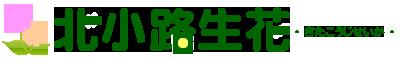北小路生花|アレンジメント、フラワーギフト|静岡県沼津市